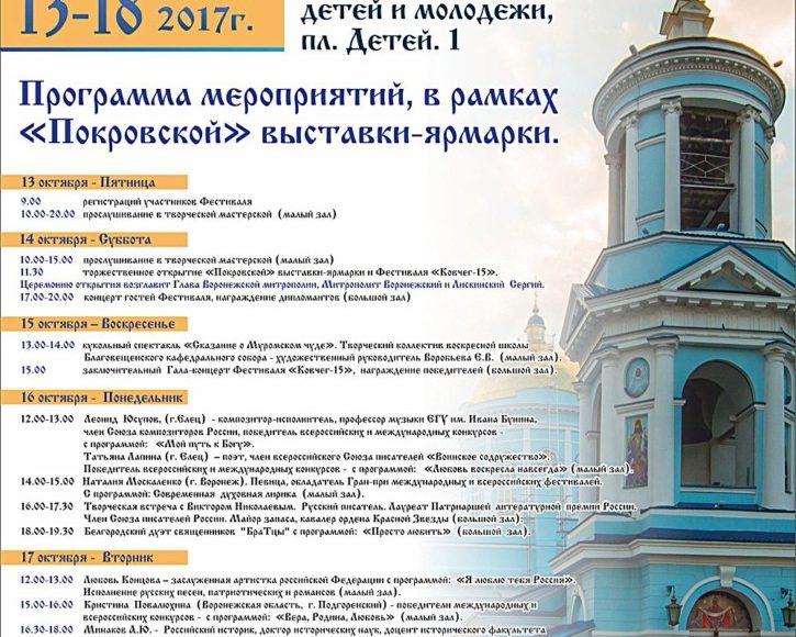 Покровская выставка-ярмарка