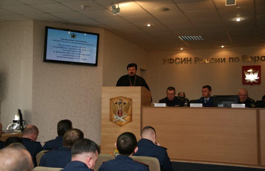 Заседание коллегии УФСИН России по Воронежской области