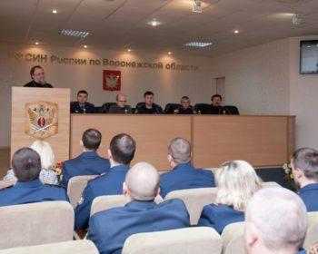 Заседание в Управлении ФСИН России по Воронежской области
