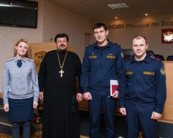 Антикоррупционное мероприятие прошло в Управлении ФСИН России
