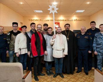 Хор «Символ Веры» поздравил с Рождеством Христовым сотрудников УФСИН